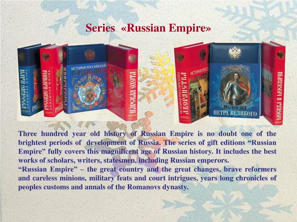 Series  «Russian Empire»