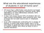 what are the educational experiences of students in out of home care