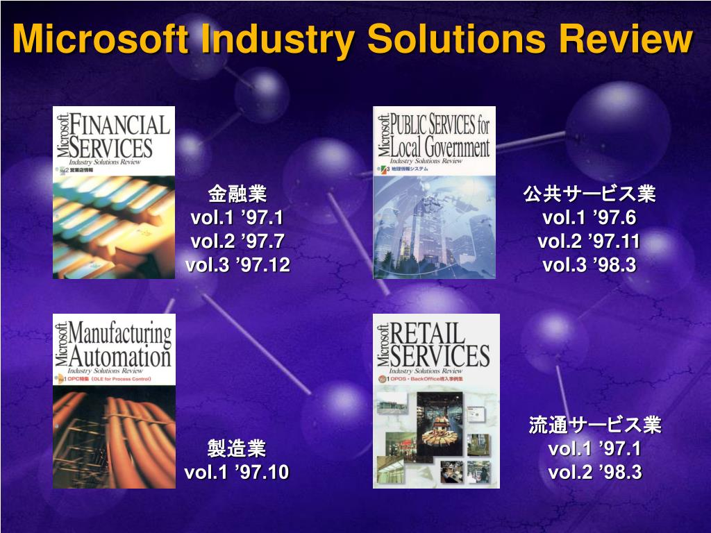 Microsoft Industry Solutions Review