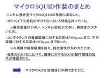 squid22