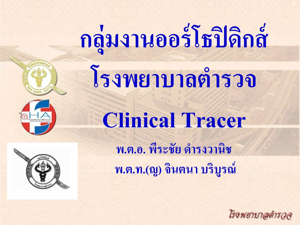 clinical tracer l.