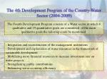 the 4th development program of the country water sector 2004 2009