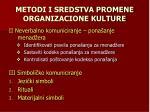 metodi i sredstva promene organizacione kulture61
