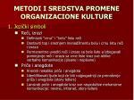 metodi i sredstva promene organizacione kulture62