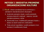 metodi i sredstva promene organizacione kulture63