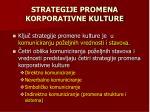 strategije promena korporativne kulture