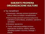 subjekti promena organizacione kulture
