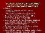 uloga lidera u stvaranju organizacione kulture