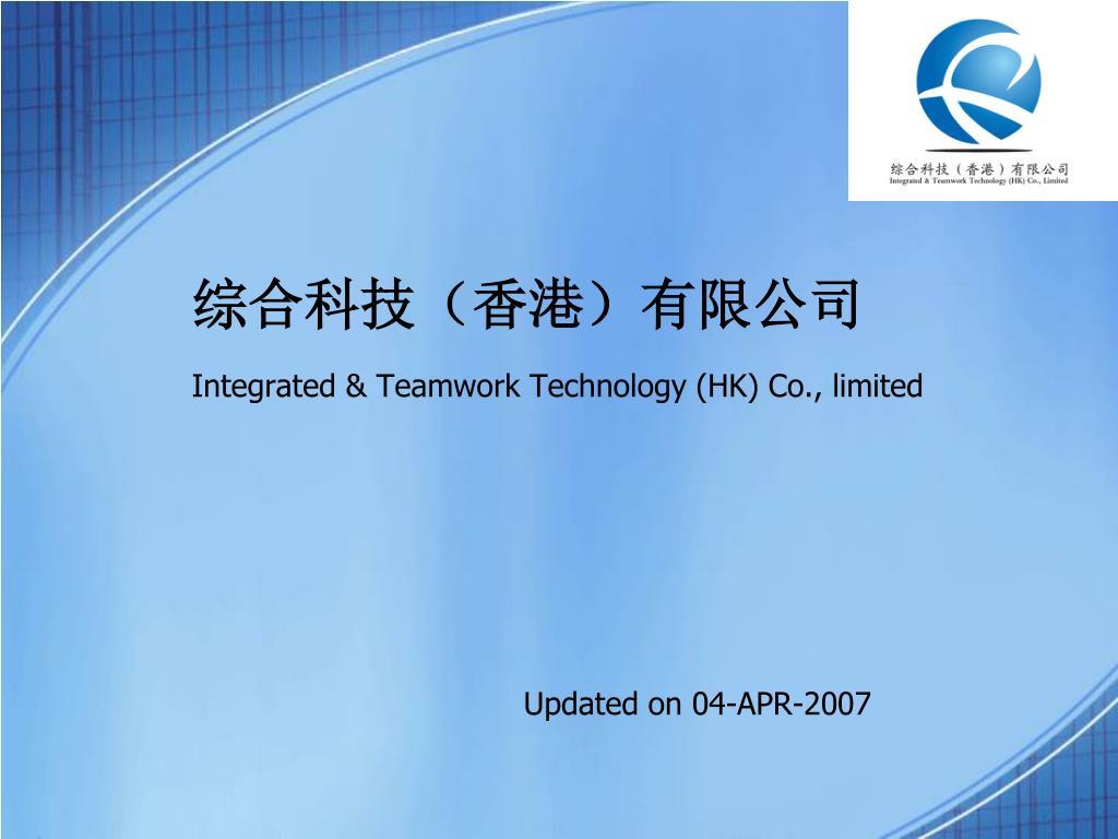 integrated teamwork technology hk co limited l.