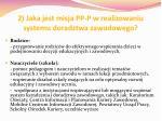 2 jaka jest misja pp p w realizowaniu systemu doradztwa zawodowego