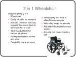 2 in 1 wheelchair15