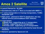amos 2 satellite