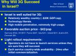 why will 3g succeed in israel