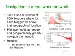 navigation in a real world network