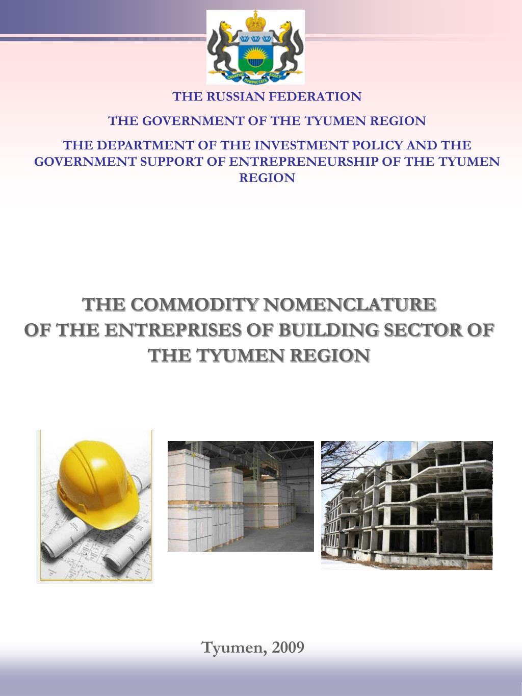 the commodity nomenclature of the entreprises of building sector of the tyumen region l.