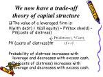 we now have a trade off theory of capital structure