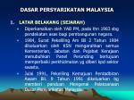 dasar persyarikatan malaysia