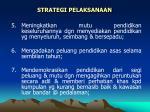strategi pelaksanaan41