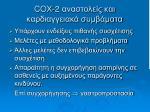 cox 2