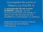 eular 4