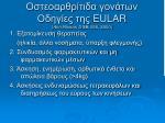 eular ann rheum d 59 936 2000