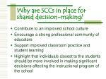 why are sccs in place for shared decision making