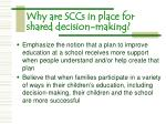 why are sccs in place for shared decision making20