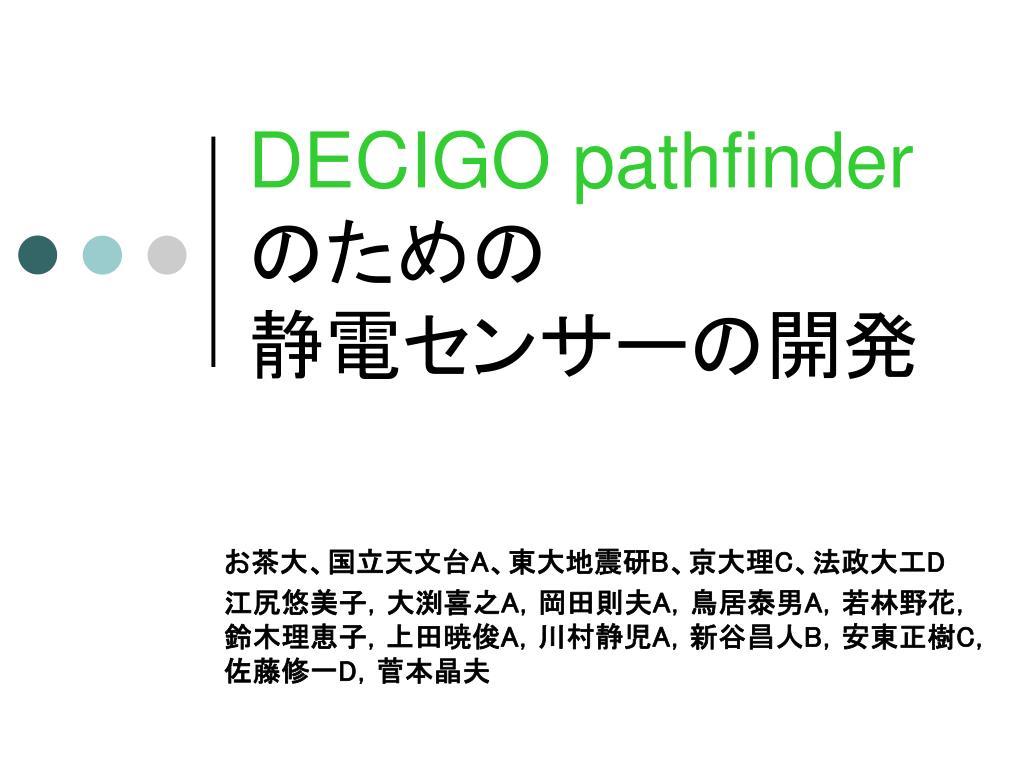 decigo pathfinder l.