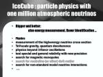 icecube particle physics with one million atmospheric neutrinos
