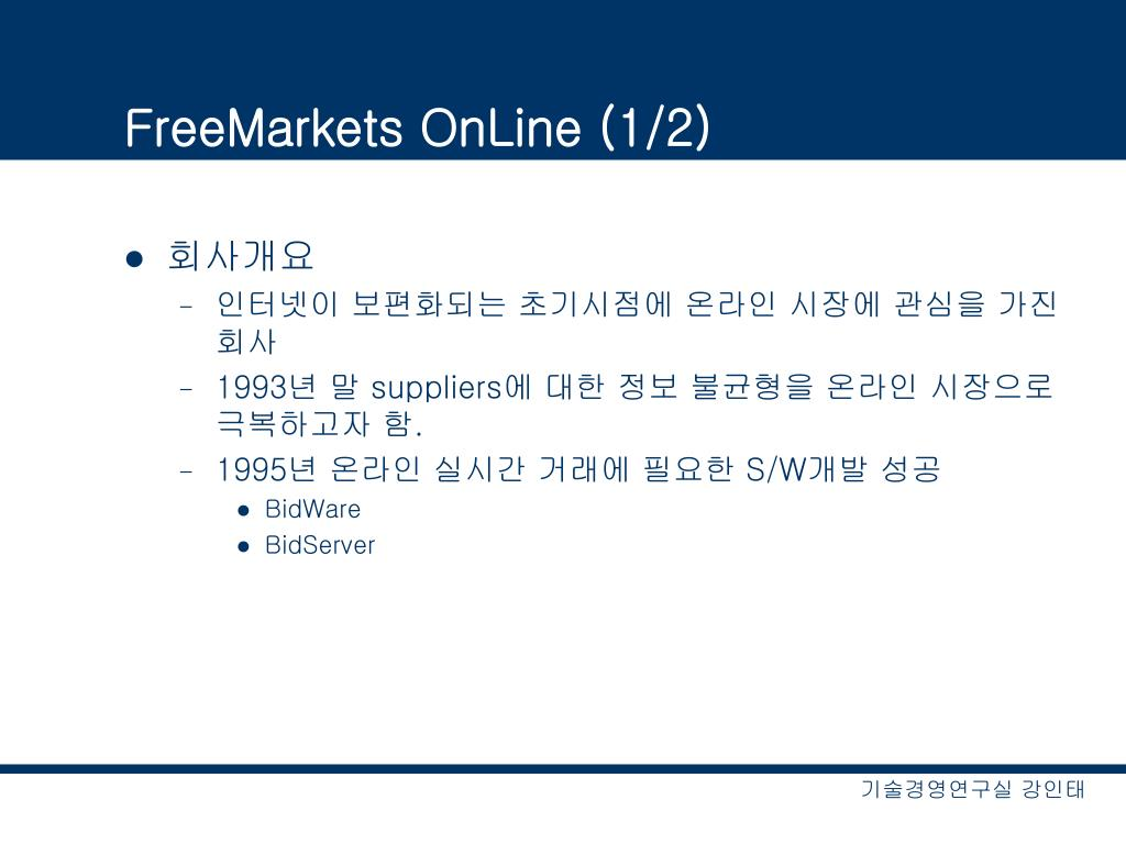 FreeMarkets OnLine (1/2)