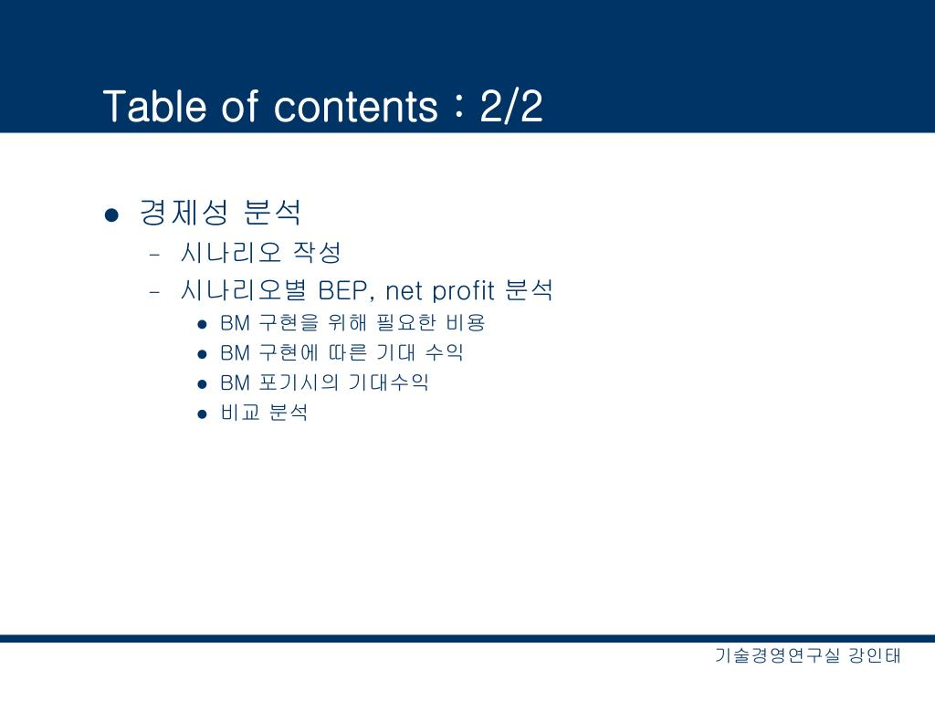 Table of contents : 2/2