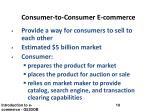 consumer to consumer e commerce