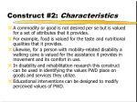 construct 2 characteristics