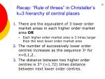 recap rule of threes in christaller s k 3 hierarchy of central places