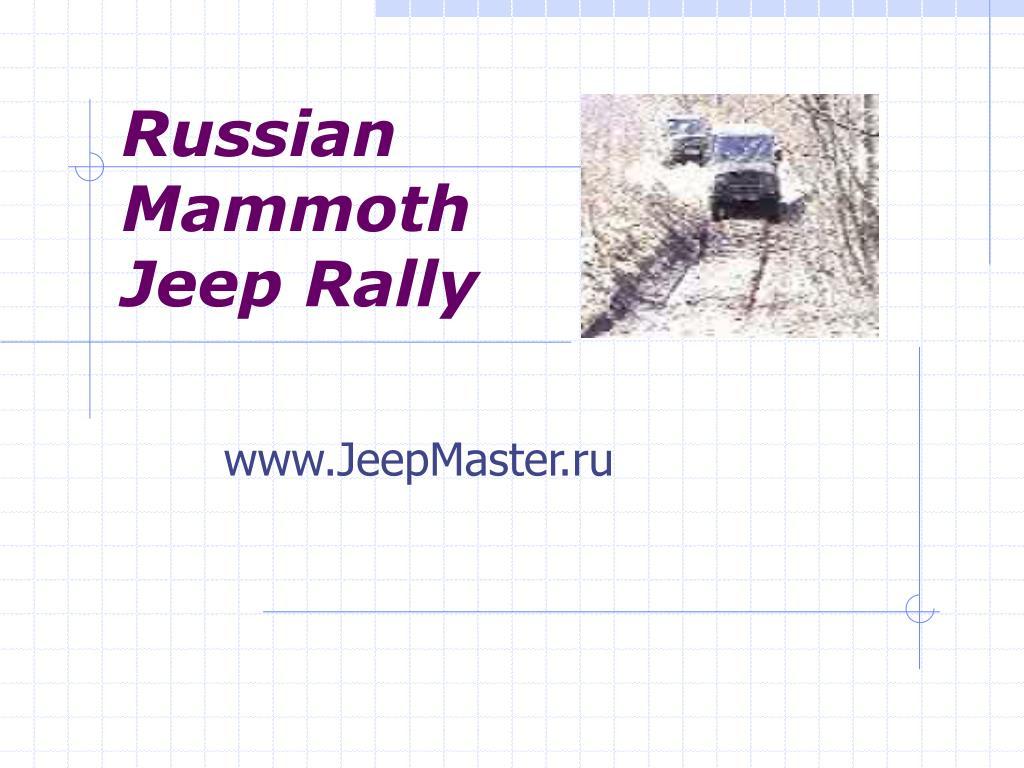 russian mammoth jeep rally l.