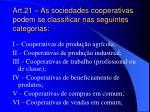 art 21 as sociedades cooperativas podem se classificar nas seguintes categorias