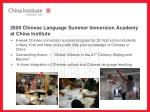 2008 chinese language summer immersion academy at china institute