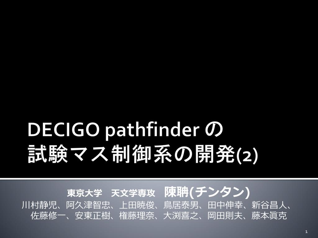 decigo pathfinder 2 l.