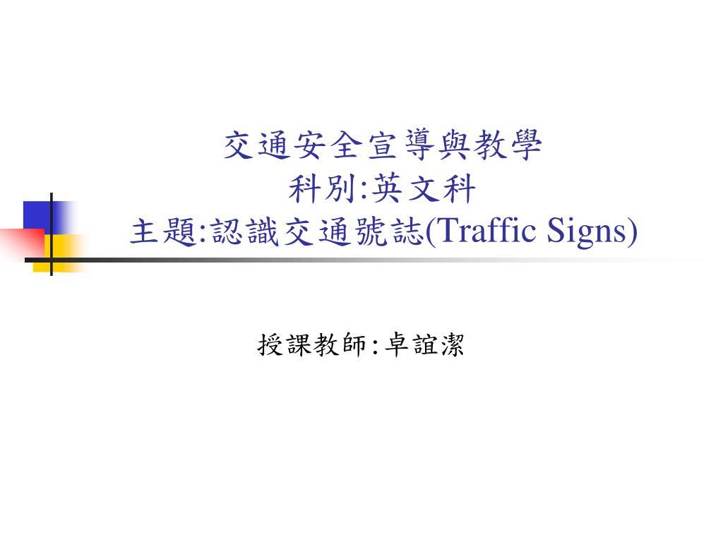 traffic signs l.
