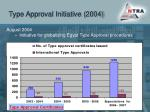 type approval initiative 2004