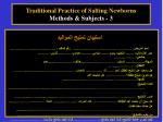 traditional practice of salting newborns methods subjects 3