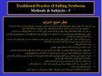 traditional practice of salting newborns methods subjects 5
