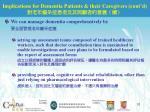 implications for dementia patients their caregivers cont d