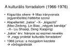 a kultur lis forradalom 1966 1976