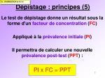 d pistage principes 5