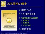 copd 448