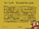encode de code