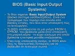 bios basic input output systems