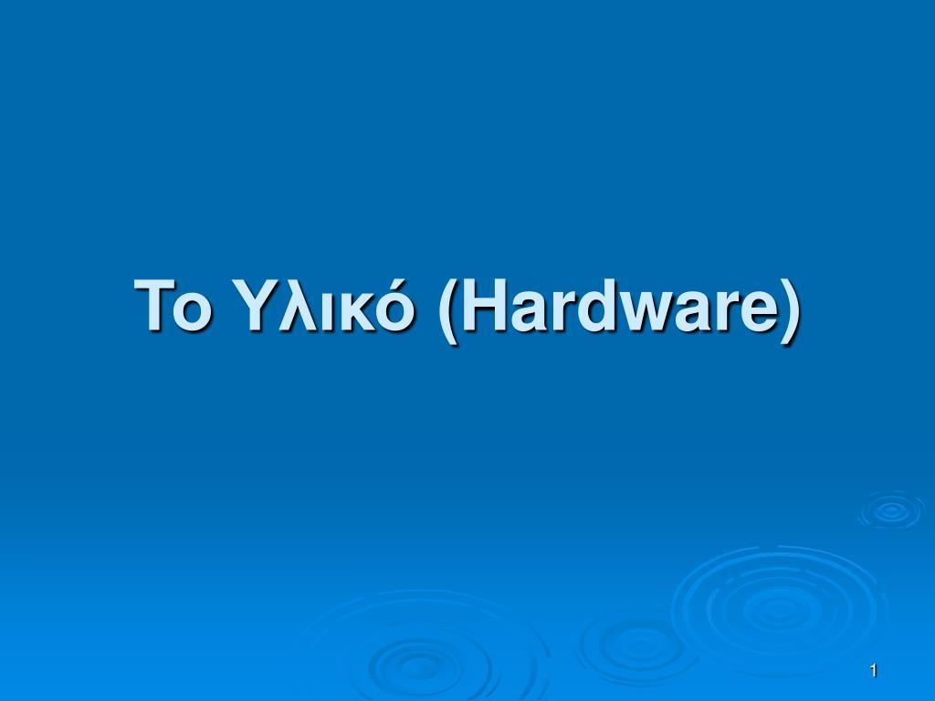 hardware l.