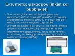 inkjet bubble jet